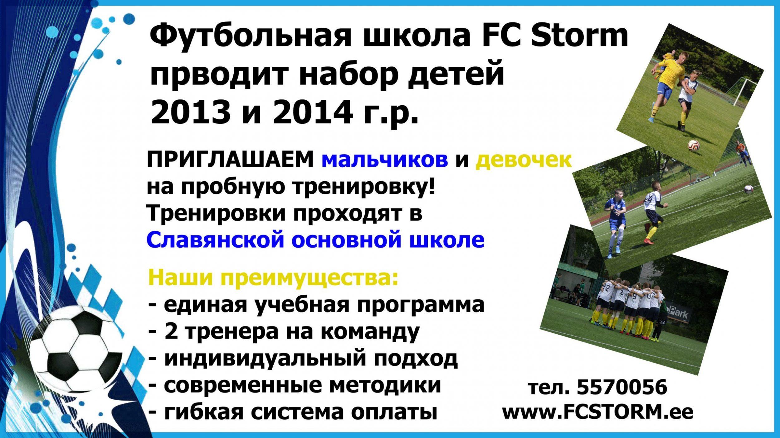 FC STORM